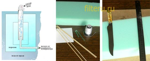Фильтр с соломинкой