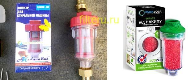 Фильтры для очистки воды стиральной машины