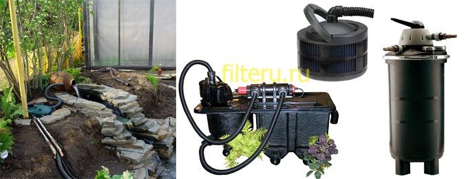 Напорные фильтры для водоемов