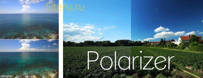Рекомендации по использованию поляризационных фильтров