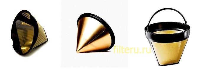 Золотые фильтры для кофеварок