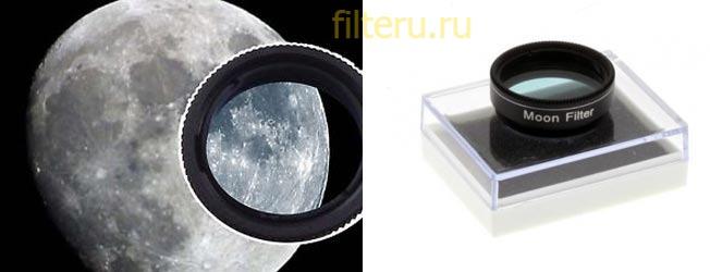 Для чего нужен лунный фильтр для телескопов
