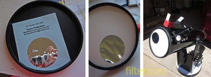 Собрать солнечный фильтр для телескопа самостоятельно