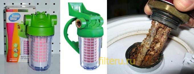 Фильтр для бойлера для защиты от накипи