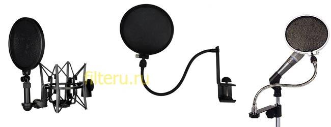 Принцип работы поп фильтра для микрофонов
