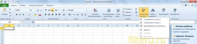 Как установить фильтр в Excel