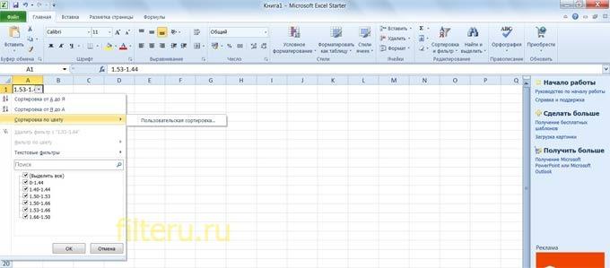 Где в Excel фильтры