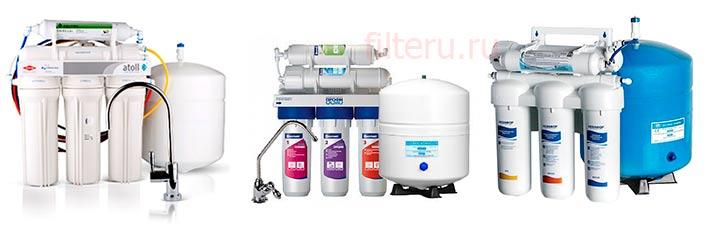 Системы очистки воды с обратным осмосом