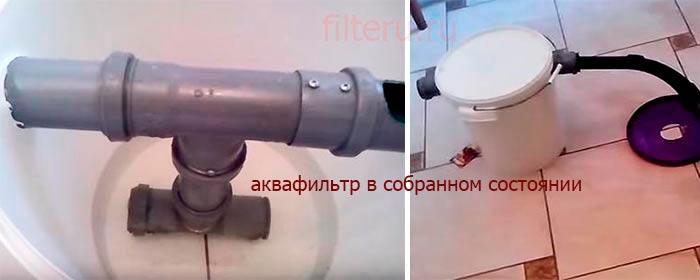 Простой водяной фильтр для пылесоса