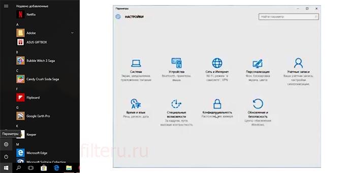 Отключить Smartscreen в магазине Windows