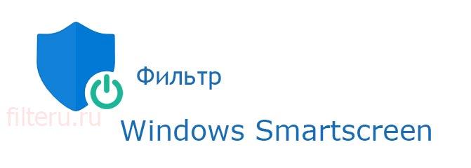 Фильтр защитника Windows Smartscreen