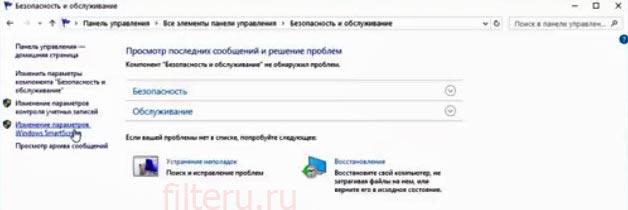 Пошаговая инструкция отключения фильтра смартскрин