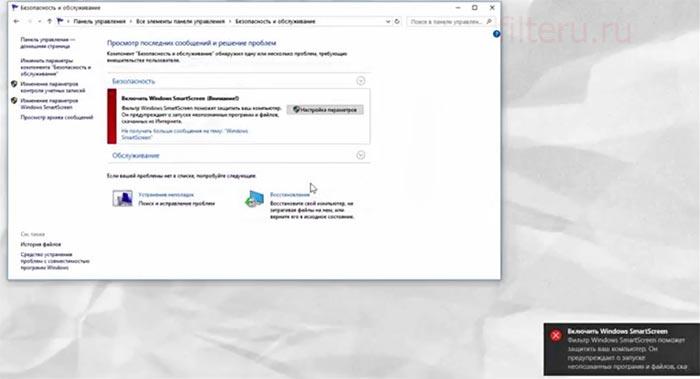 Как выключить фильтр в защитнике Windows