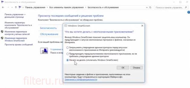 Инструкция как отключить фильтр защитника Windows