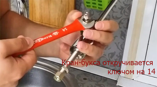 Замена кран-буксы смесителя питьевой воды